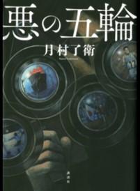 東京オリンピックを舞台にした小説ランキング発表 過去と未来を描く