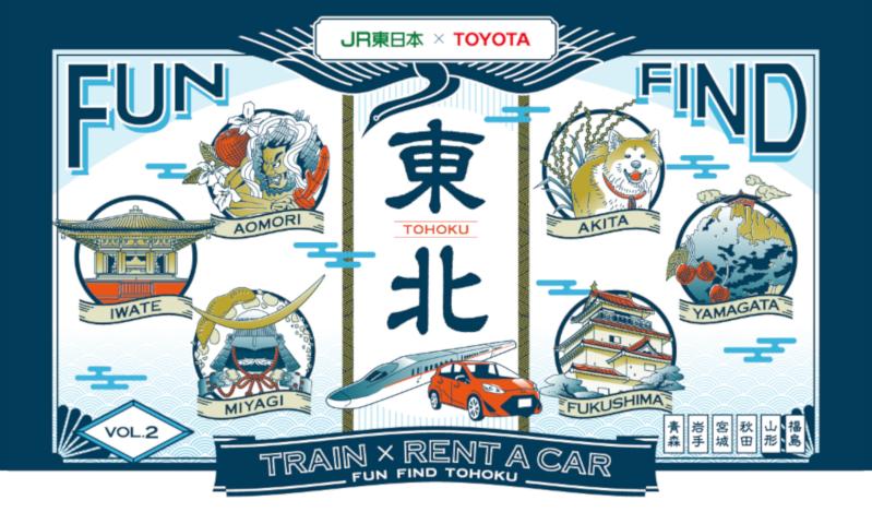 東北の魅力を発信! トヨタとJR東日本が連携