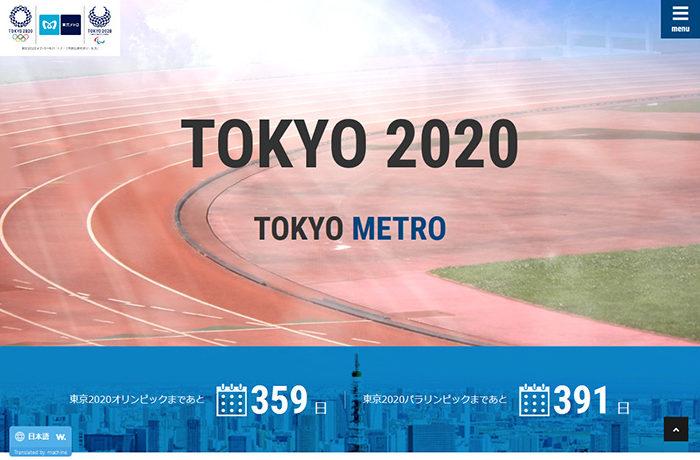 東京2020まで1年 電車内で各競技の魅力アピール JR東&東京メトロ