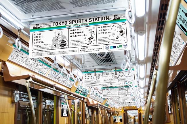 東京2020まで1年 電車内で各競技の魅力アピール JR東日本&東京メトロ