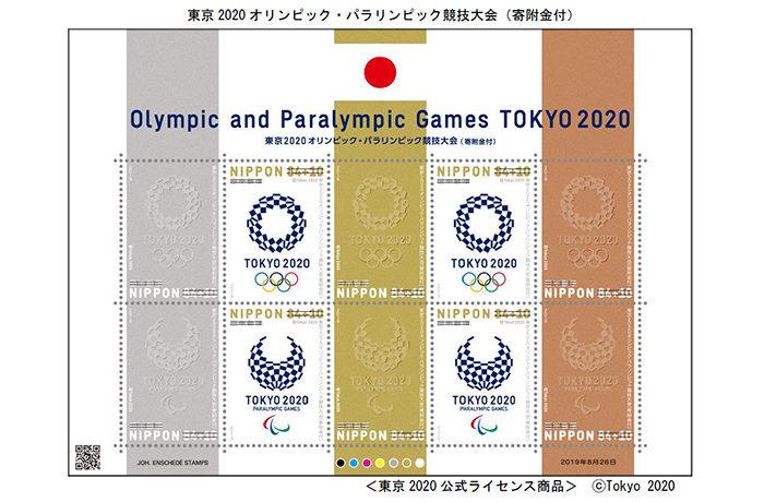 東京2020記念切手販売  1枚につき10円寄付