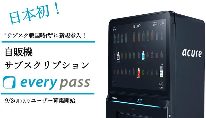日本初・自販機のサブスクリプションサービス開始 JR東日本