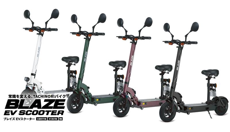 コンパクトなEVバイク BLAZE EV SCOOTER予約販売開始
