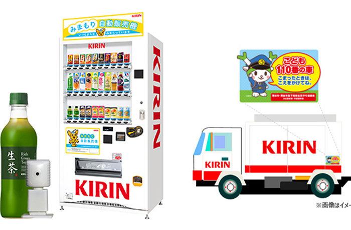 「みまもり自動販売機」で深谷市の防犯に協力  キリン