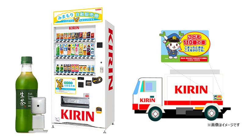 キリンが「みまもり自動販売機」で地域防犯活動に協力