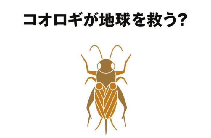 無印良品が昆虫食「コオロギせんべい」を来春販売