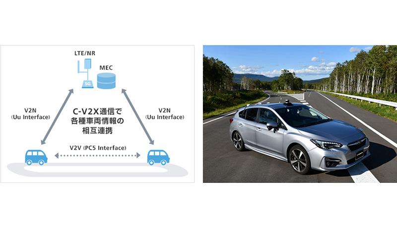 スバルとソフトバンクが共同研究開始 自動運転など5Gを使った技術検証