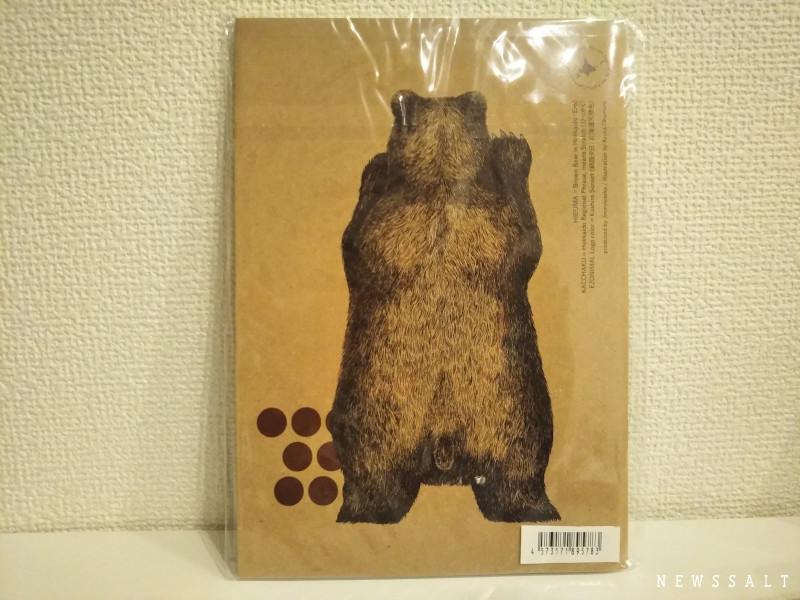 デザインが魅力! パッケージがかわいい旭川駅のお土産