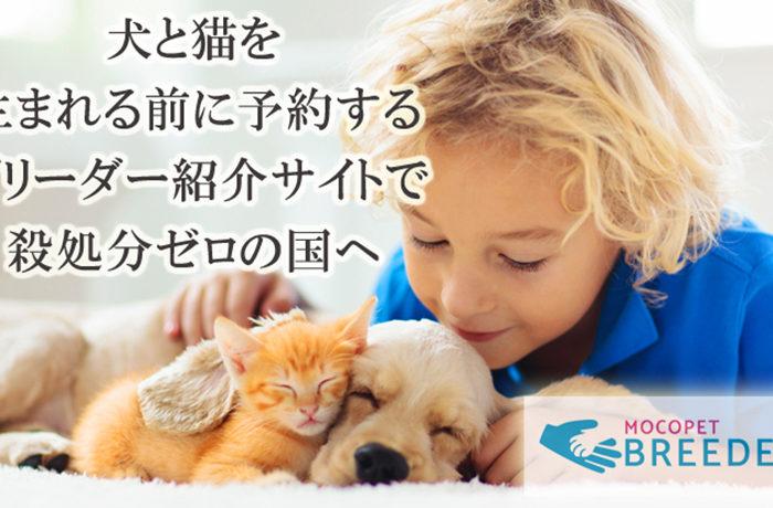 生まれる前にペットを予約購入する「プレオーダー」で犬猫殺処分ゼロへ