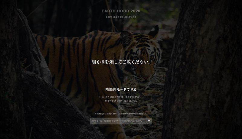 地球を1周する消灯リレー「EARTH HOUR」 今年は3月28日夜