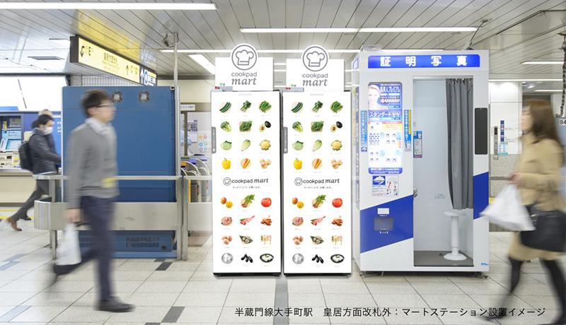 アプリで注文した食材を最寄り駅で受取り クックパッドと東京メトロが新サービス