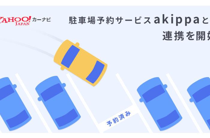 Yahoo!カーナビで駐車場の事前予約が可能に akippaとの連携開始