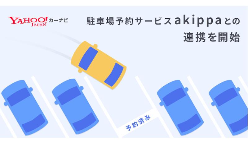 Yahoo!カーナビで駐車場の事前予約が可能に、駐車場予約サービス akippaとの連携開始