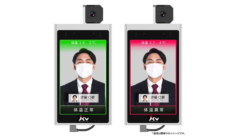 マスク着用のまま顔認証と体温測定 AI・人工知能EXPOに出展