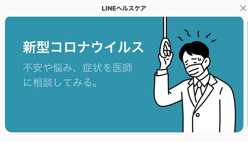 LINEヘルスケア、コロナで2月の健康相談件数が前月比40倍に