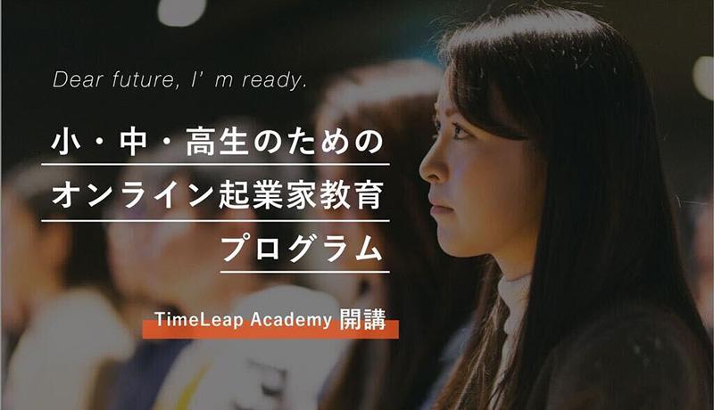 小中高生のためのオンライン起業家プログラム 6月開講