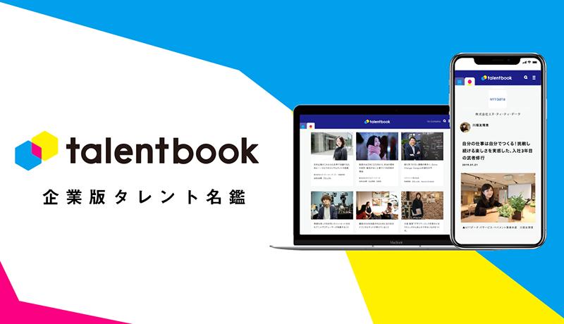 企業版タレント名鑑「talentbook」リニューアル 企業と個人の信頼関係を構築