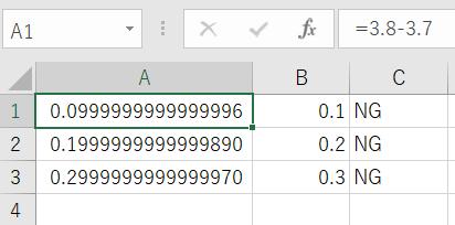 Excelにも誤差がある? 浮動小数点演算誤差の正しい回避法