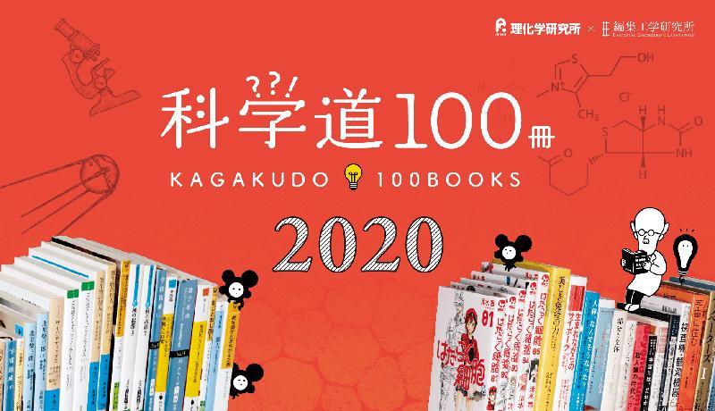 「科学道100冊 2020」 科学の良書を理研と編集工学研究所が紹介