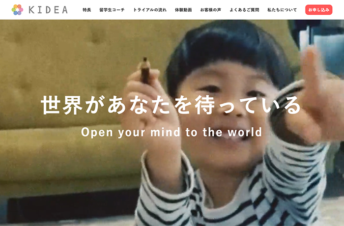 朝日新聞とAPU 留学生と子どもたちをつなぐオンラインサービスで連携