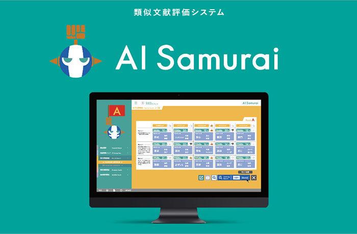 小学生の発明が特許権獲得 「AI Samurai」で評価