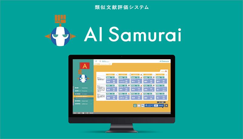 「AI Samurai」で小学生が特許権取得