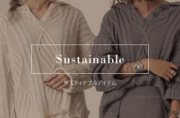 エシカルファッション「サスティナニットシリーズ」販売開始 原料は使用済みペットボトル