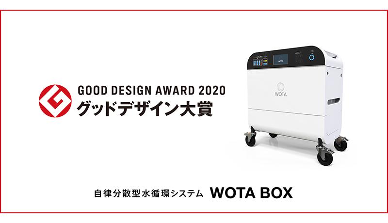 ポータブル水再生プラント「WOTA BOX」 グッドデザイン大賞受賞