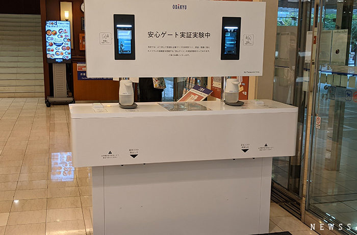 パナと小田急百貨店 除菌・自動測温などの安心ゲートの実証実験開始