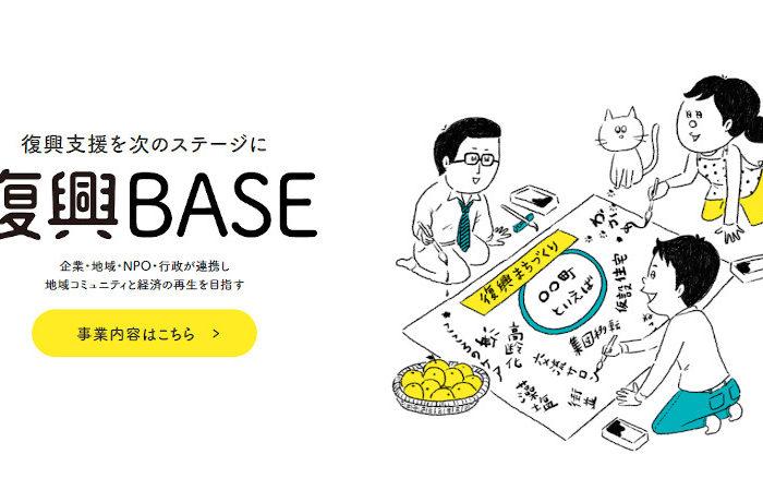 災害復興支援ノウハウ共有サイト「復興BASE」開設 支援が薄くなる復興期に注目