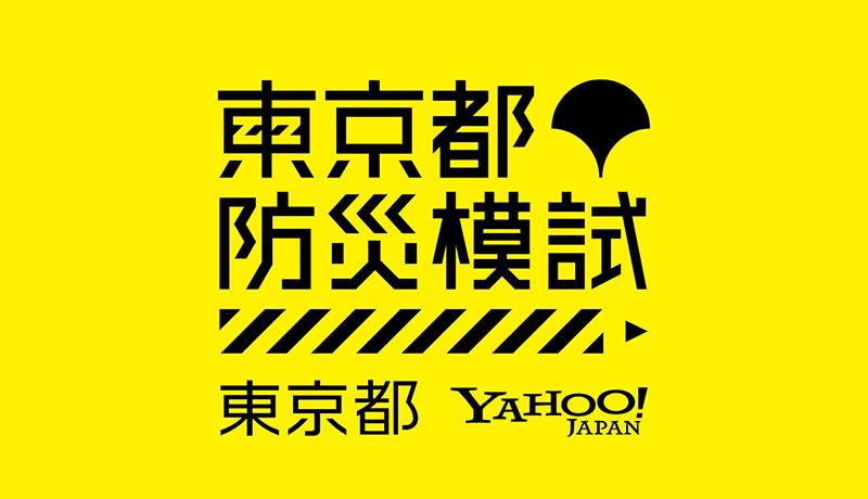 「東京都防災模試」開始 コロナ対策にも対応、スマホで無料受験