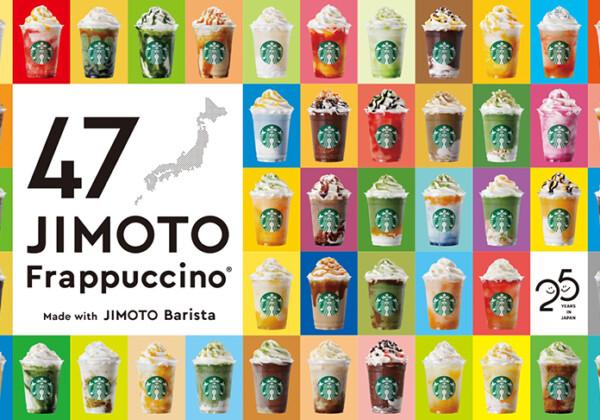 スターバックスが47都道府県で各地限定フラペチーノを期間限定販売